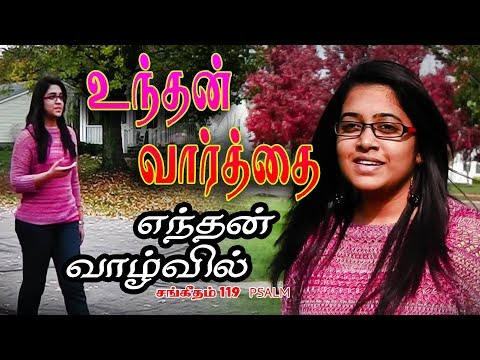 Reshma Abraham - Undhan Varthai (official Video) - Tamil Devotional Song - New 2014 Hd video