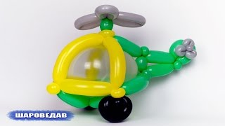 🚁Вертолёт из шаров Helicopter from balloons