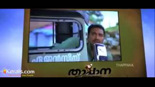 Thappana - Malayalam Movie Thappana Trailer - Mega Star Mammootty In