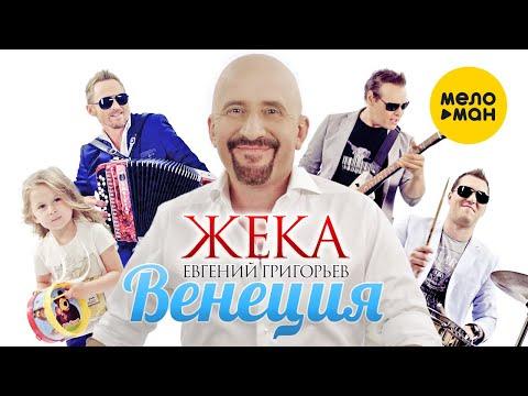 Евгений Григорьев (Жека)  - Венеция  (Official Video 2016)