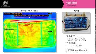 サーモグラフィ+データロガー 「ソーラーパネルの出力電圧」