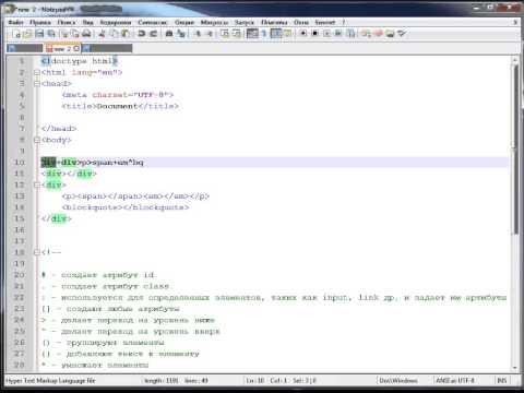 Плагин Emmet - пишем код быстрее