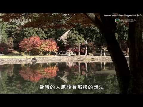 [Cantonese] Japan world heritage Hiraizumi - Temples, Gardens and Archaeological Sites 日本世界遗产 平泉
