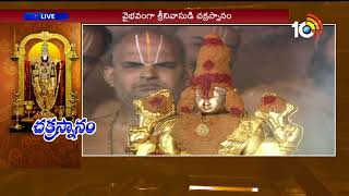 Tirumala Lord Venkateswara Swamy Chakrasnanam | Live