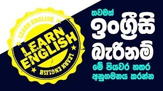 තවමත් ඉංග්රීසි බැරිනම් මේ පියවර හතර අනුගමනය කරන්න - Spoken English Easy Way To Learn