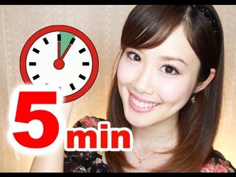 5 Minute FULL Face Makeup Challenge!! 5分でできる!デートメイク☆