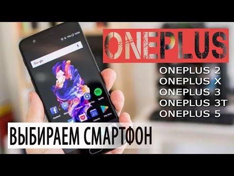 Обзор сравнение мощных китайских смартфонов OnePlus