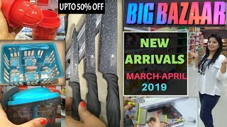 Unique 2019 Products! - Big Bazaar New Arrivals & Discounts- Big Bazaar Tour