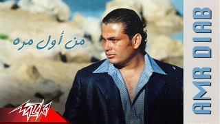 Men Awel Mara Lyrics Amr Diab Elyrics Net