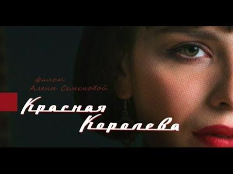 Красная королева (2015) сериал о первой советской модели Регины Збарской