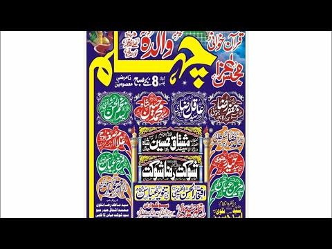 ????Live Majlis e aza  | 3December 2019 | Imam Bargah Hussainia Burewala