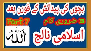 Best quotes realted to Life| 3 work after the birth of children| Islamic Videos in Urdu Part 8,