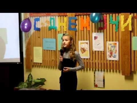 Скачать песню про учителя года