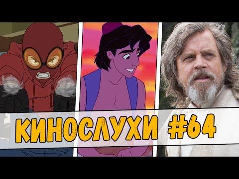 Новый мультфильм про Человека-Паука, кто сыграет Аладдина, Звездные Войны 8 все изменят? Кинослухи