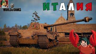 World of Tanks - P.43 ter Идём к P.44 Pantera (Прокачка Италии продолжается)