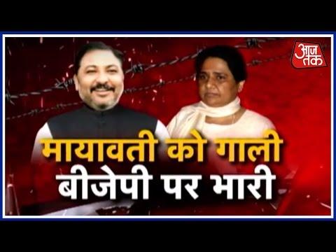 BJP UP Vice President Dayashankar Singh Sacked