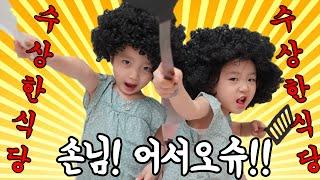 수상한 식당4 -유쾌한 아줌마들이 돌아왔다~! 꿀잼주의 [뚜아뚜지TV]