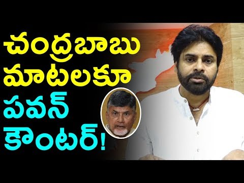 Pawan Kalyan Reply To Chandrababu Over Alliance | Janasena Clarifies About Alliance In 2019 Pollings