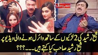 Sheikh Rasheed Ki 2 Larkion Kay Sath Viral Honay Walo Tik Tok Video - Hasb e Haal - Dunya News