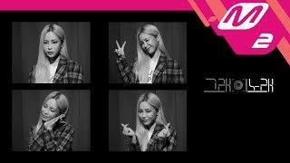 [그래이노래] 헤이즈(Heize) - jenga (젠가)