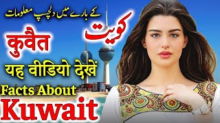 کویت کے  ادبھت حقیقت  AMAZING FACTS ABOUT KUWAIT |कुवैत के 7 अदभुत तथ्य