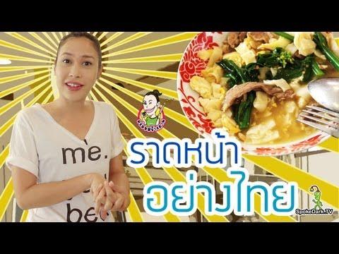 อร่อยสร้างภาพ 24   ราดหน้าอย่างไทย