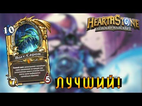 Hearthstone: Лучший Йогг-Сарон [Хартстоун]