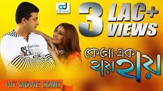 Keno Ak Hay Hay   Tomar Jonno Morte Pari (2016)   Full HD Movie Song   Shakib   Apu   CD Vision