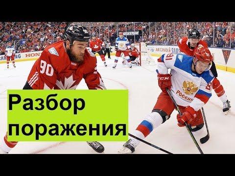 Россия Канада 4-5 ОТ Анализ игры Разбор поражения хоккей чм2018 Разгром