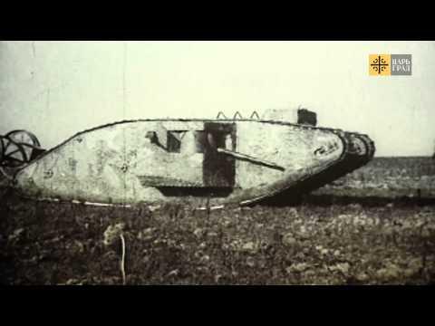 В России сто лет назад был испытан первый в мире танк
