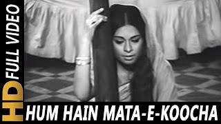 Hum Hain Mata-E-Koocha-O-Bazar Ki Tarah | Lata Mangeshkar | Dastak 1970 Songs | Rehana Sultan