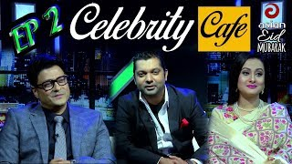 Celebrity Cafe - সেলিব্রেটি ক্যাফে | Asian TV Program | Shahriar Nazim Joy, Ferdous & purnima EP-02