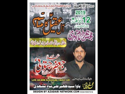 Live Majlis 12 Zilhaj darbar shah chan charagh Pawalpindi  2019