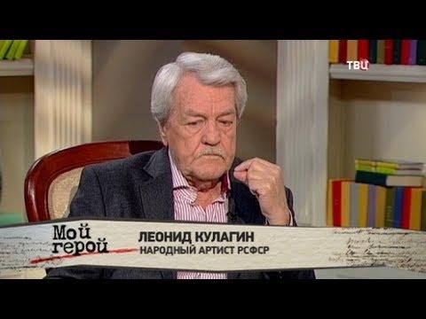 Леонид Кулагин. Мой герой