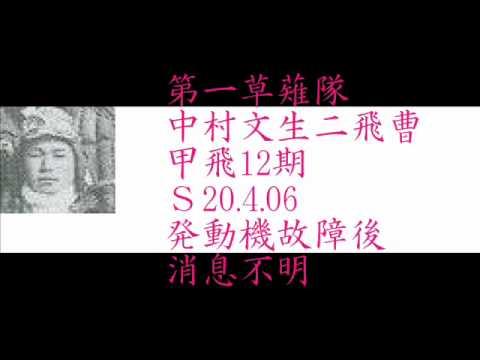 神風特別攻撃隊 草薙隊に捧ぐ VOL1