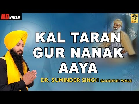 Kal Taran Gur Nanak Aaya  | Dr. Suminder Singh | Sangrur Wale | New Devotional Shabad | Kirtan