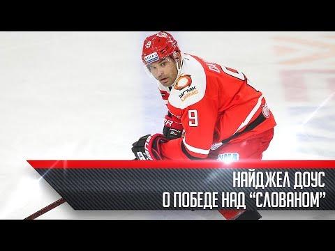 """Найджел Доус - о победе над """"Слованом"""""""