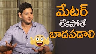 Mahesh Babu Hilarious Punch at Bharath Anu Nenu Movie Interview | Koratala Siva | Mahesh New Movie