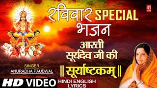 रविवार Special भजन I Surya Chalisa I Suryashtakam I Hindi English Lyrics I Lord Surya Bhajans