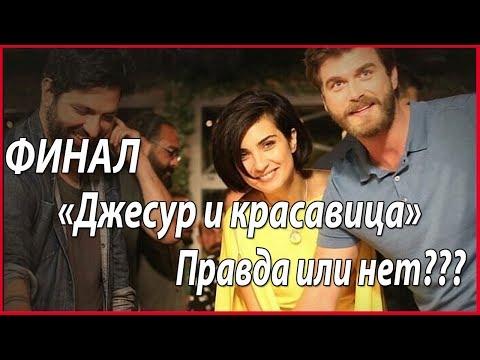 Кыванч Татлытуг спровоцировал закрытие сериала «Джесур и красавица» #звезды турецкого кино