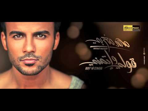 Mohamed Maghraby - Ouly We Etmany (Promo) | (محمد مغربي - قولي وإتمني (برومو
