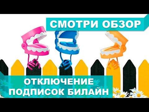 Билайн тарифы иркутская область