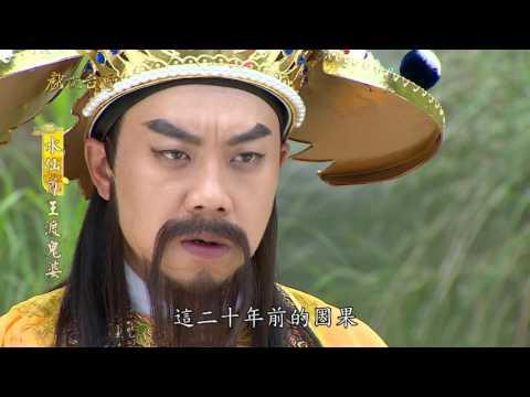 台劇-戲說台灣-水仙尊王渡鬼婆-EP 05