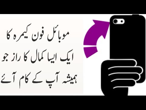 Best Mobile Phone Camera Trick In Urdu / Hindi Full Tutorial