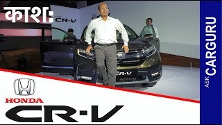 Honda CR-V Launched, Price, Engine & Space an Opinion by CARGURU