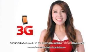 สมัครเน็ตทรู  ซื้อมือถือใหม่ เลือกเครื่อง 3G ที่รองรับคลื่นความถี่ 850   2100 MHz เท่านั้น
