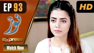 Download Lagu Pakistani Drama | Noor - Episode 93 | Express Entertainment Dramas | Asma, Agha Talal, Adnan Jilani Gratis STAFABAND