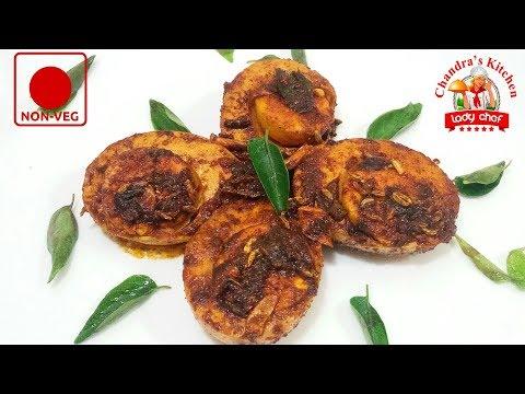 முட்டை வறுவல் | Egg Fry | fried egg | egg recipes