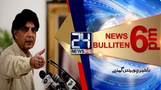 News Bulletin | 6:00 PM  | 22 June 2018 | 24 News HD