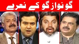On The Front with Kamran Shahid - 6 March 2017 | Dunya News